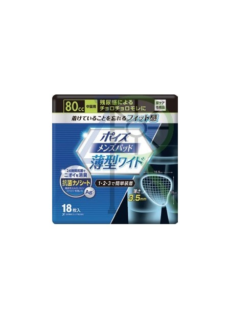 Thin men's pads (Parallel Import)
