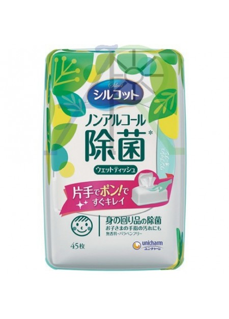 Alcohol-free disinfectant wipes (Parallel Import)